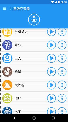 玩音樂App|儿童版变音器免費|APP試玩