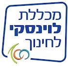 מכללת לוינסקי לחינוך icon