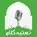 Naat Collection - Urdu Naat & Kalam icon