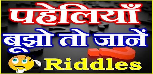 मजेदार पहेलियाँ Paheli in Hindi – Aplikace na Google Play