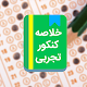 Download خلاصه کنکور تجربی For PC Windows and Mac