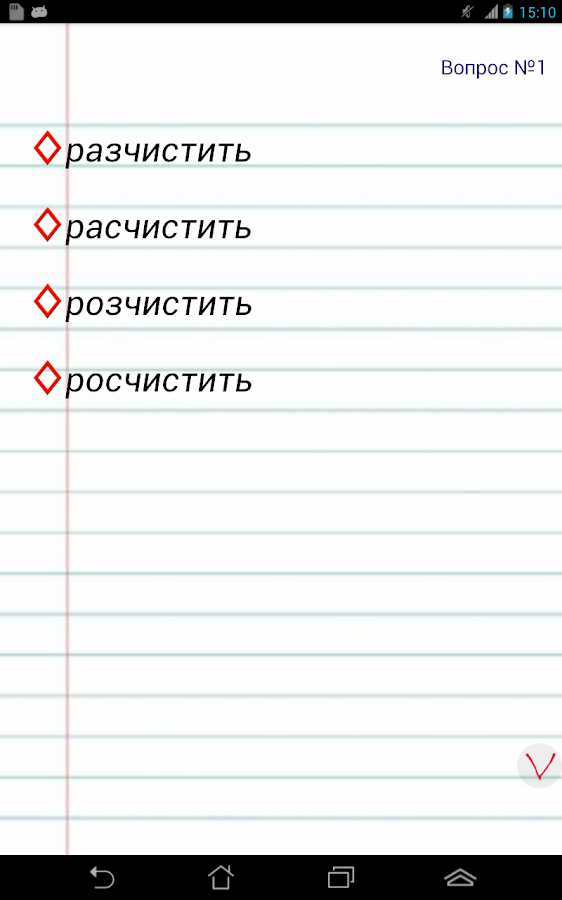 Test For Russian Language 32