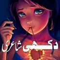 Sad Poetry In Urdu icon