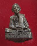 รูปเหมือน ลป.ทิม ชินบัญชรมหาโสฬส ปี 33 เนื้อนวะ พิมพ์ใหญ่