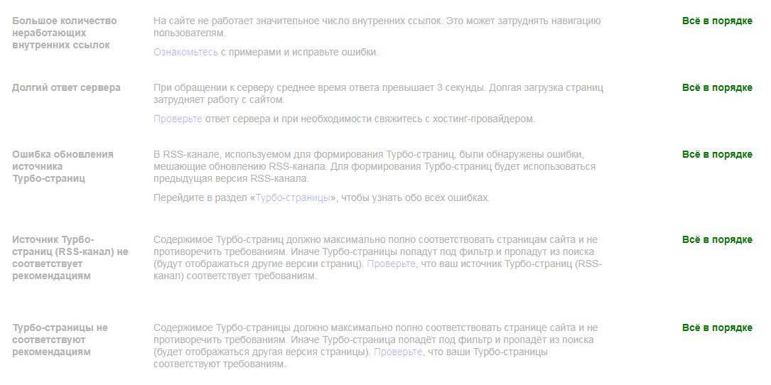 Критичные ошибки в Яндекс Вебмастере