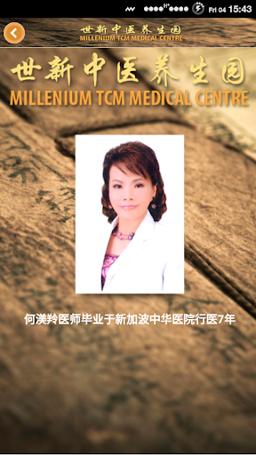 免費下載商業APP|Millenium Chinese Medical SG app開箱文|APP開箱王
