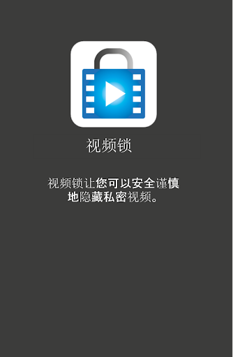 玩免費媒體與影片APP|下載视频锁 - 隐藏视频,影片,录像,电影等等 app不用錢|硬是要APP