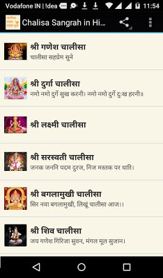 Chalisa Sangrah in Hindi Audio - screenshot
