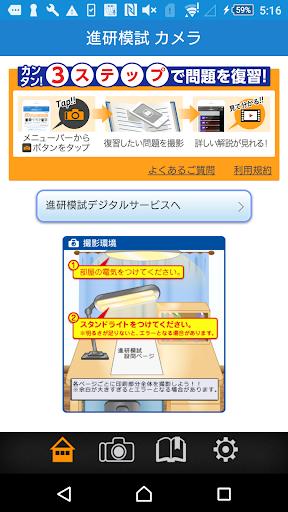 (APK) تحميل لالروبوت / PC 進研模試 カメラ تطبيقات screenshot