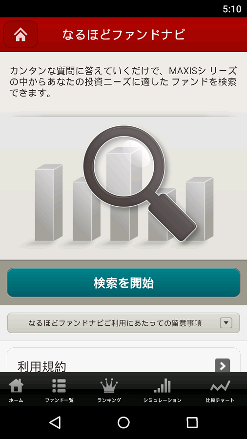 MAXISアプリ for Android- screenshot