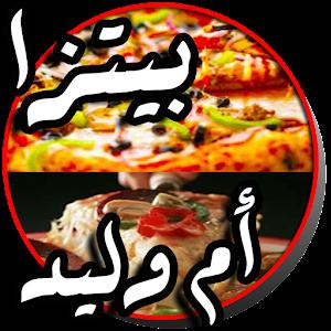 وصفات بيتزا أم وليد for PC