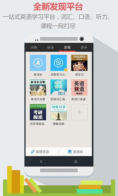 NetEase Youdao Dictionary- screenshot