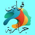 قوانين جزائرية icon