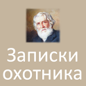 Записки охотника Тургенев И.С. icon