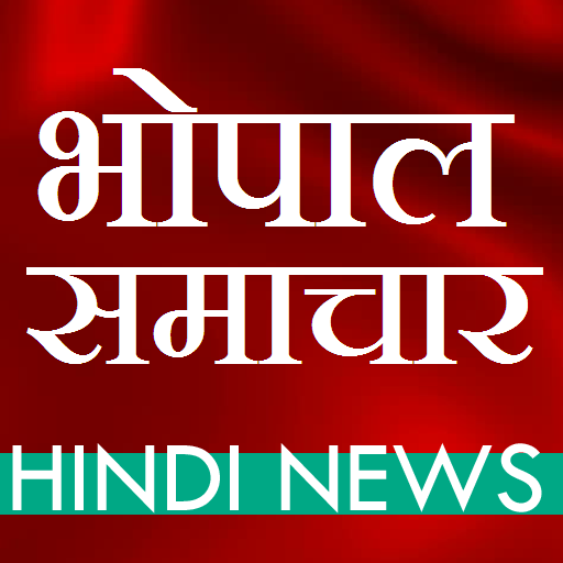 Bhopal Samachar | Hindi news