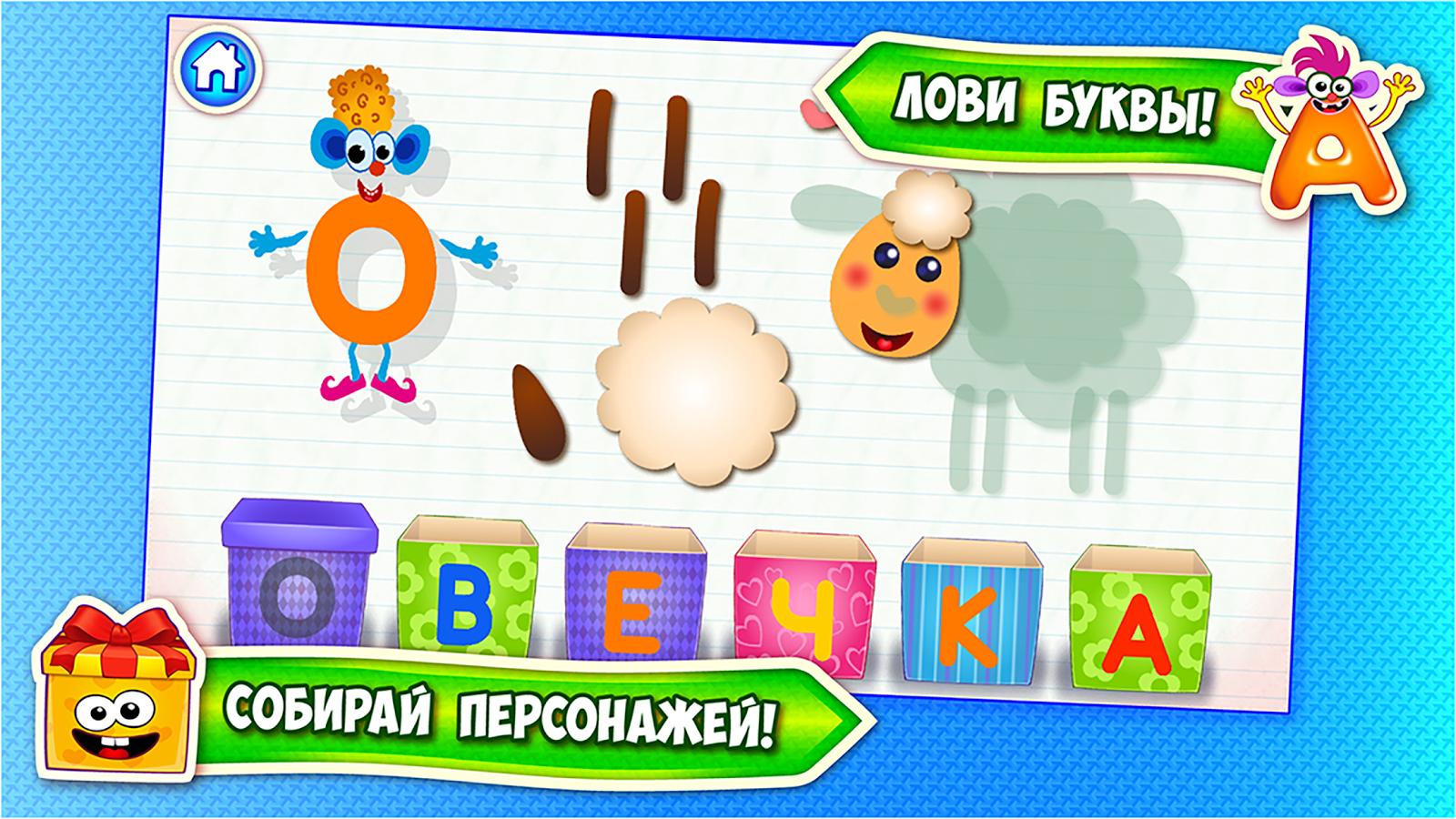 Азбука-алфавит для ... - top-android.org