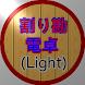 割り勘電卓 (Light)