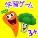 おかしな食べ物2!子供、幼児向け無料学習ゲーム