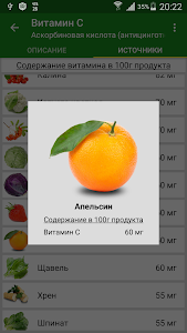 Витамины в продуктах питания screenshot 11