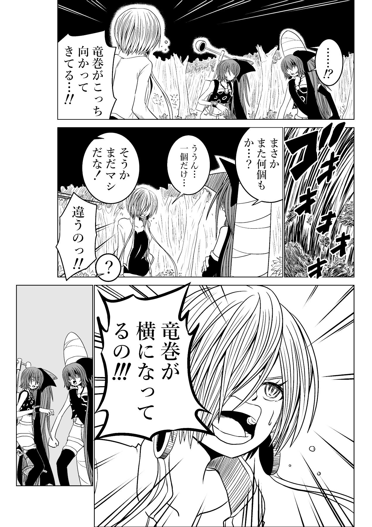 バリアス・サン9_5