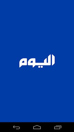 新聞必備APP下載|Al Yaum 好玩app不花錢|綠色工廠好玩App