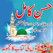 Naat Book Urdu New