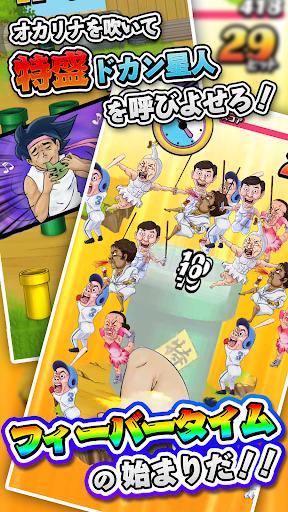 玩免費休閒APP|下載ドカン星人 - 救えないチキュウジンを救え! app不用錢|硬是要APP