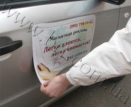 Photo: Магнитная реклама: легко клеится, легко снимается