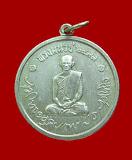 เหรียญในหลวงทรงผนวช เจดีย์เต็ม บล็อคนิยม ปี 2508