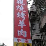 溪湖鄉親燒烤羊肉店