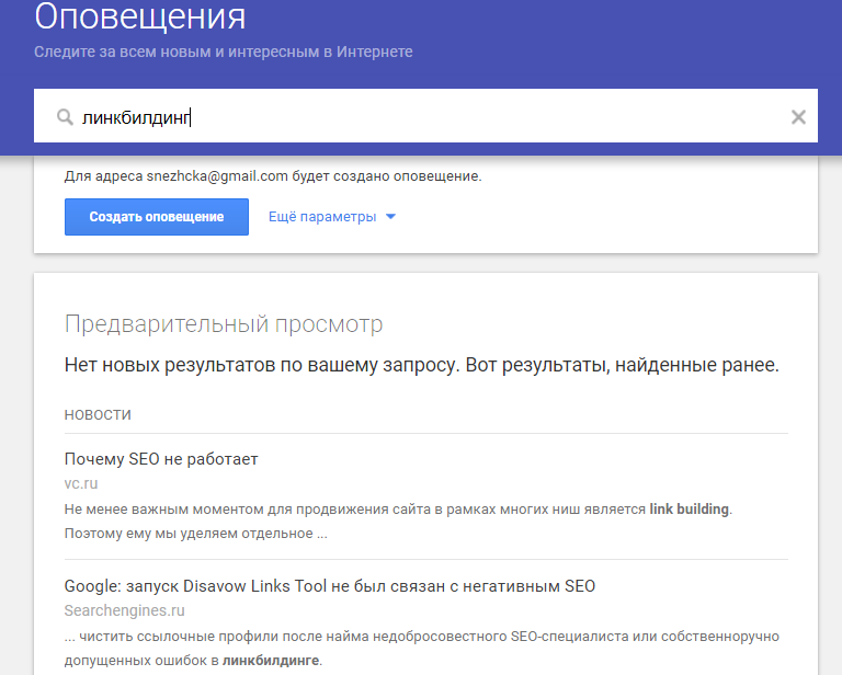 Google alerts оповещения для SEO настройка