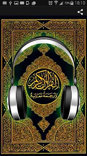 Abdullah Basfer MP3 Quran