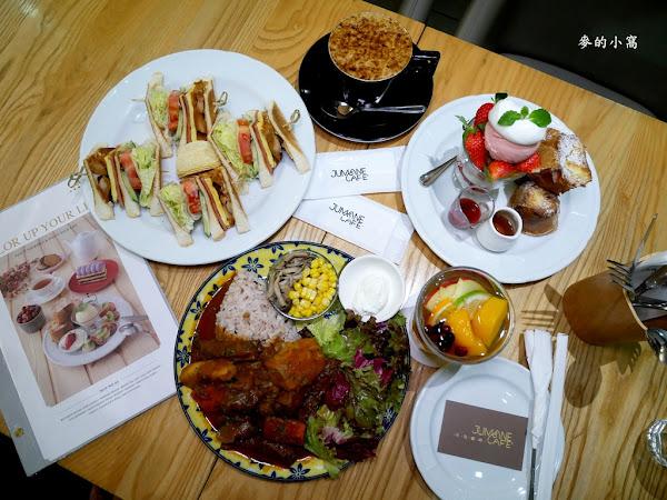 中山區咖啡廳推薦~Jumane Cafe'佐曼咖啡館,高人氣咖啡館,從早午餐、下午茶到晚餐都有