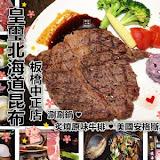 皇璽北海道昆布鍋(中和連城店)