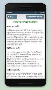 বাংলাদেশের সংবিধান ~ constitution of bangladesh for PC-Windows 7,8,10 and Mac apk screenshot 11