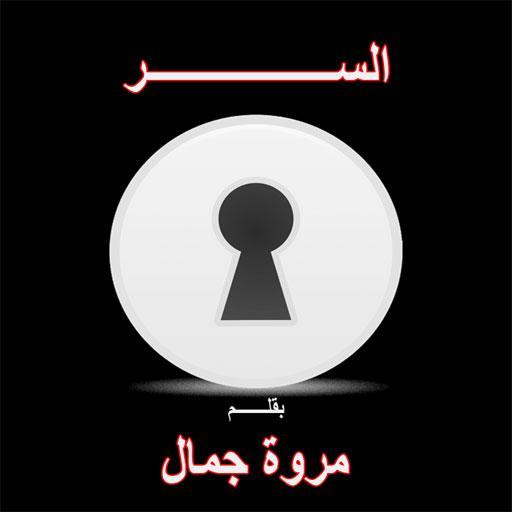 السر(رواية) بقلم مروة جمال 書籍 App LOGO-硬是要APP