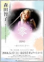 Photo: 森田智子ワンマンコンサート 「零-全てのはじまり-」フライヤー表 2014.03