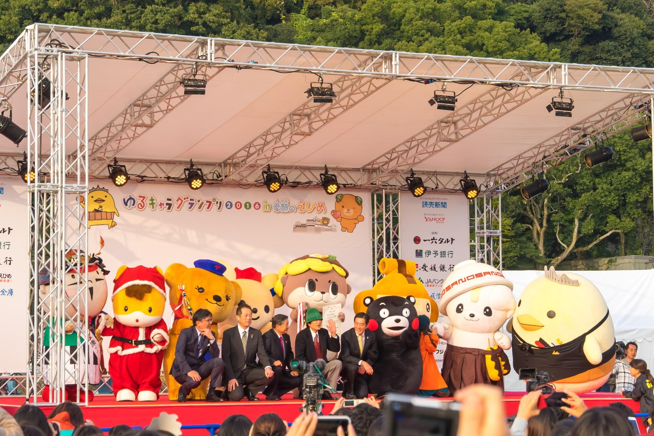 ゆるキャラグランプリ2016 愛媛1