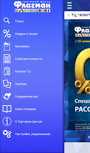 "ТЦ ""Флагман"" screenshot 2"