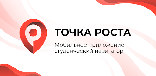 Точка роста app (apk) free download for Android/PC/Windows screenshot