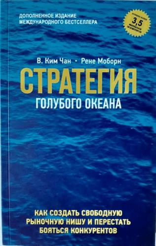 лучшие книги по управлению и менеджменту - «Стратегия голубого океана» Чан Ким, Рене Моборн