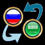 Rus Ruble X Saudi Arabia Riyal Apk