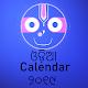 odia calendar 2019 for PC-Windows 7,8,10 and Mac