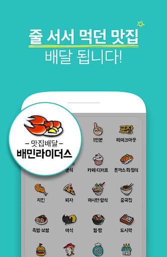 배달의민족 8.36.1 screenshots 2