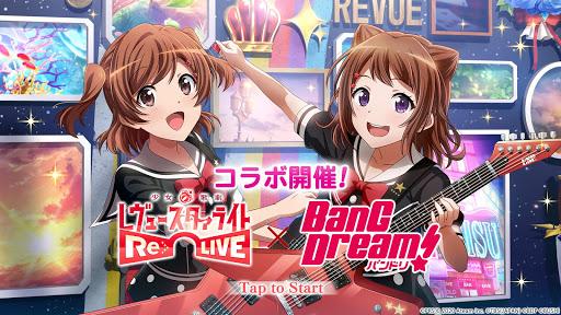 少女 歌劇 レヴュースタァライト -Re LIVE- 1.0.26 screenshots 1