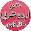 Learn Arabic with Urdu (30 Days) APK
