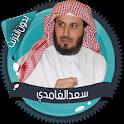 سعد الغامدي قرأن كامل بدون نت icon