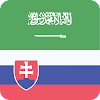 Arabic  Slovak Dictionary &  Translator APK
