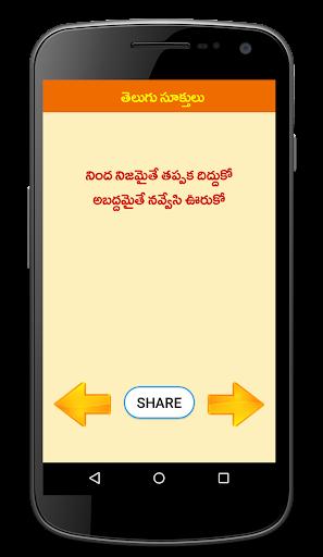 Telugu Quotes(Telugu Sukthulu) 1.8 screenshots 1