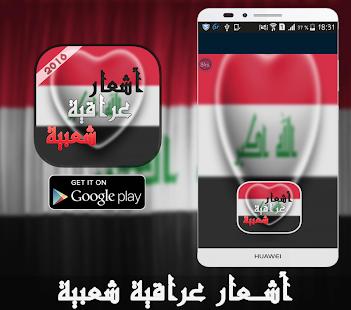تنزيل أشعار عراقية شعبية 2017 3 1 لنظام Android مجان ا Apk تنزيل